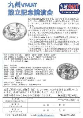 九州VMAT設立記念講演会