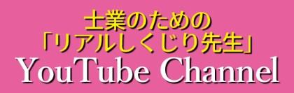 士業のための「リアルしくじり先生」 YouTube CHANNEL