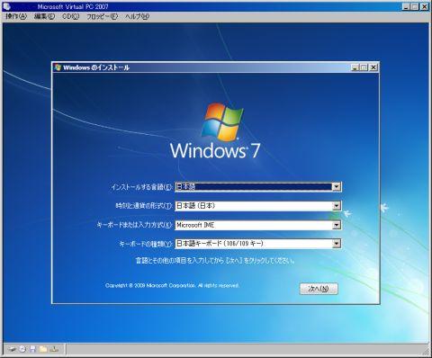 20090506win7-1.jpg