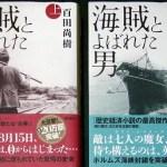 お休みの楽しみは読書。「海賊とよばれた男」やっぱり真理が大事。