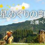 豊田市を舞台にした映画「星めぐりの町」が制作されます!