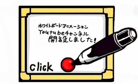ホワイトボードアニメーションYoutubeチャンネル開設しました!