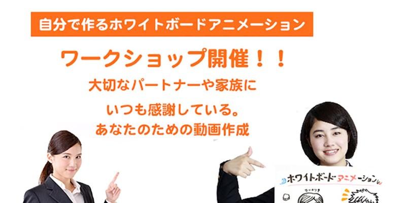 自分で作るサプライズ動画にも最適な手書き動画ホワイトボードアニメーションワークショップ開催!!