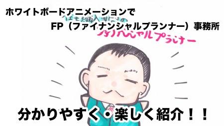 ホワイトボードアニメーションでFP事務所(ファイナンシャルプランナー)を分かりやすくご紹介!!