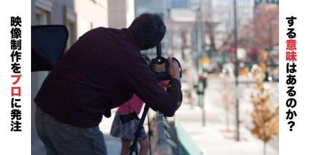 映像制作をプロに発注する意味はるのか?