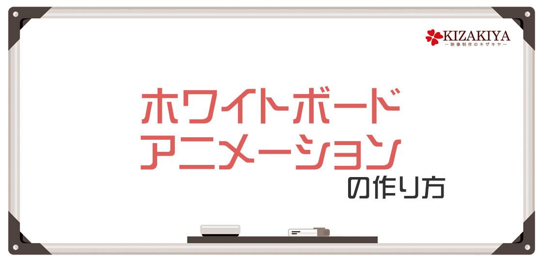 """""""ホワイトボードアニメーション制作価格"""""""