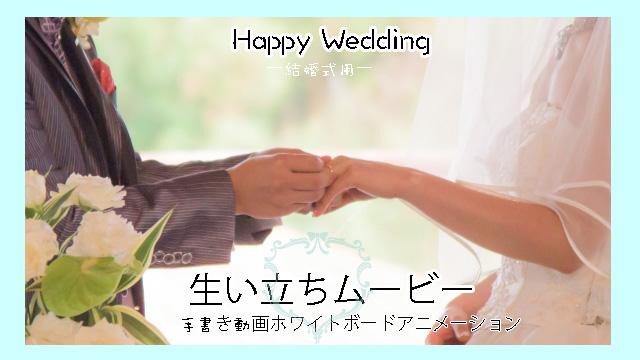 結婚式用『生い立ちムービー・ドローマイライフ』 手書き動画ホワイトボードアニメーション作成