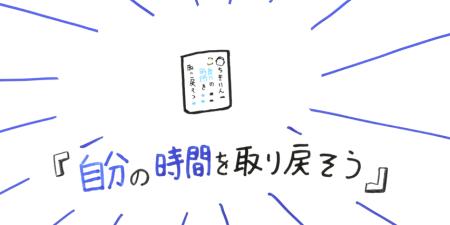 ちきりんさんが書いている本の「自分の時間を取り戻そう」の紹介動画をホワイトボードアニメーションで制作してみました!