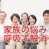 家族の悩み 解決 介護