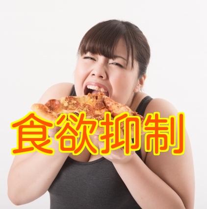 食欲が止まらない?~食欲を抑制する、今すぐできる超簡単な呼吸~