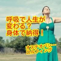 呼吸で変わる 納得 身体 女性