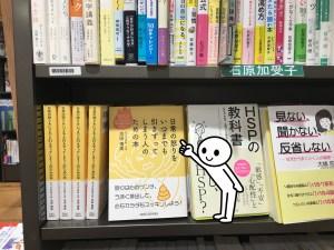 三省堂@池袋西武 心理読み物 (8/12現在)