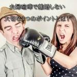 夫婦喧嘩で離婚しない大切な3つのポイントとは?