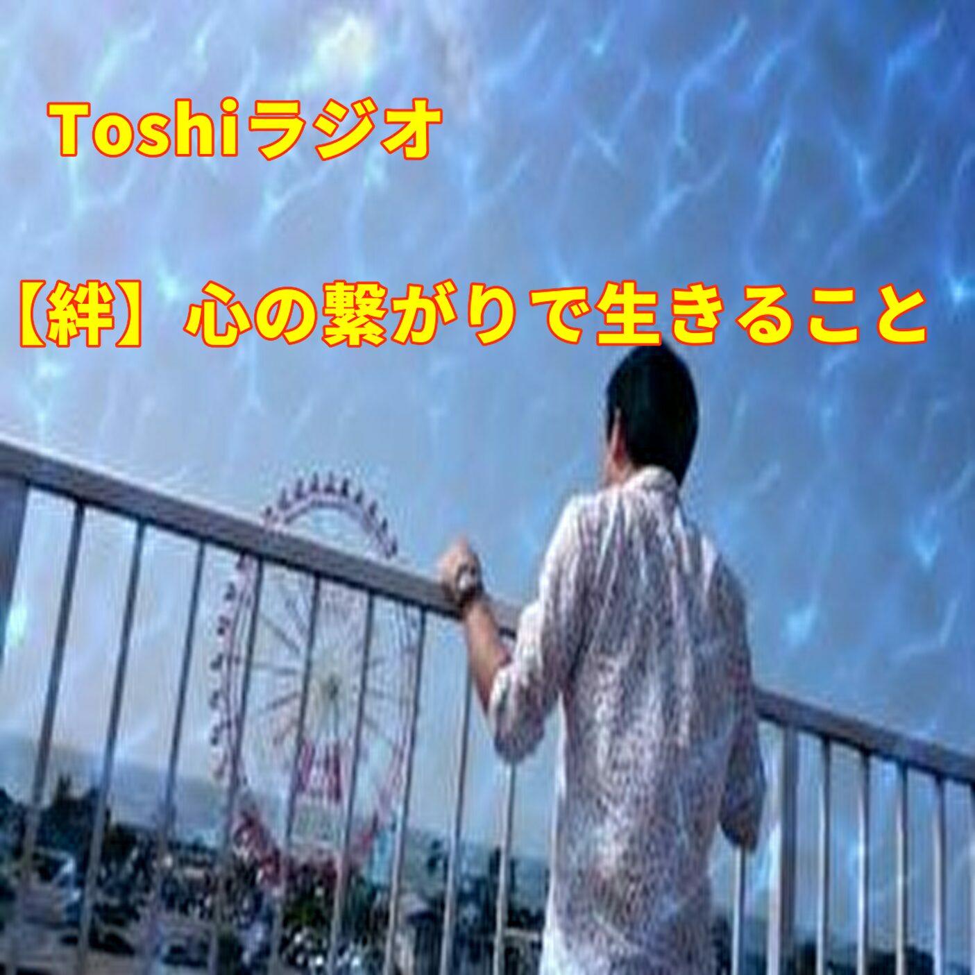 Toshiラジオ心の繋がりで生きること