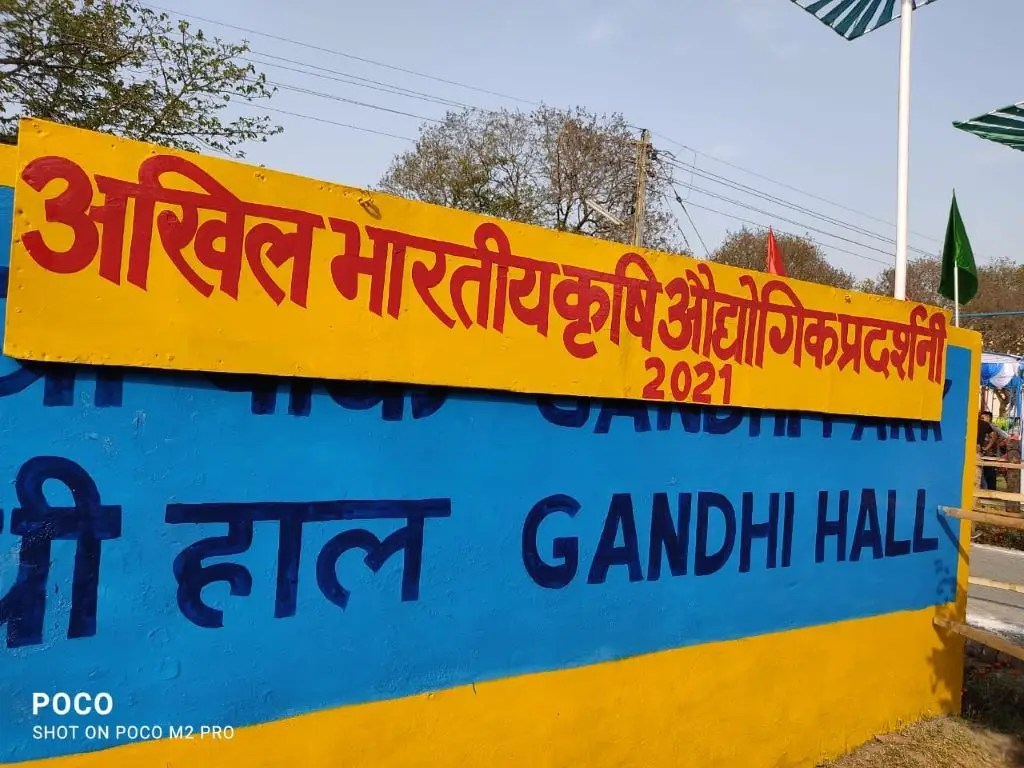 पंतनगर विश्वविद्यालय में गांधी हॉल