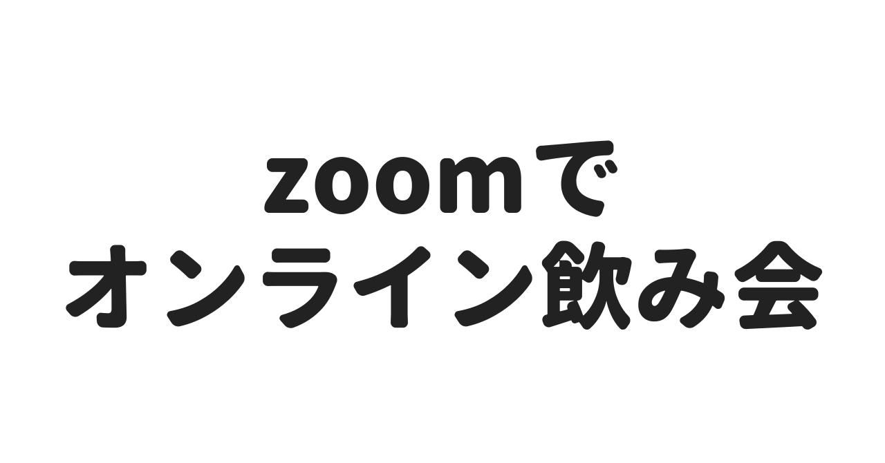 な zoom もの 必要 Zoomに必要なものはコレ!現役テレワーカーが使っているものを公開!