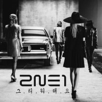 [Rom | Eng Lyrics] 2NE1 - MISSING YOU (그리워해요)