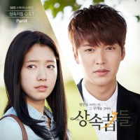 [Rom | Eng Lyrics] Esna - Bite My Lower Lip (아랫입술 물고) [Heirs OST]
