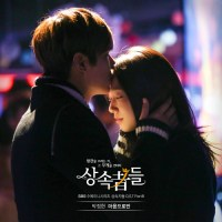 [Rom | Eng Lyrics] Cold Cherry - Growing Pains 2 (성장통2) [Heirs OST]