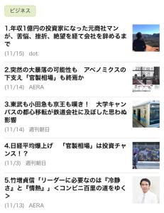 朝日新聞のAERA.dotでランキング1位になりました