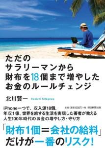 お金のルールチェンジ「はじめに」を全文公開!