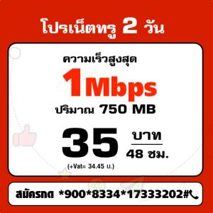 เน็ตทรู 48 ชั่วโมง เร็ว 1Mbps 35 บาท