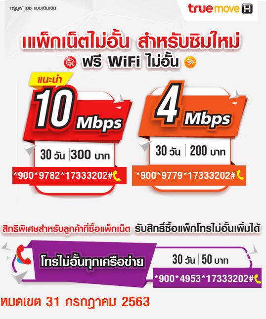 โปรเน็ตทรู 10Mbps 300 บาท/4mbps 200 บาท