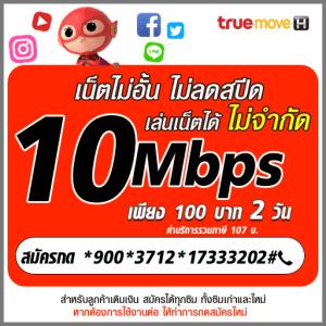โปรเน็ตทรู 10Mbps 2 วัน 100 บาท เน็ตไม่ลดสปีด เล่นได้ไม่อั้น
