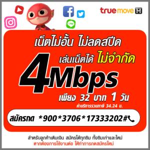 เน็ตทรู 4Mbps ไม่ลดสปีด 1 วัน 32 บาท