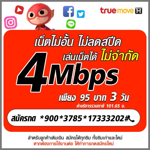 โปรเน็ตทรู 3 วัน 4Mbps 95 บาท เน็ตไม่อั้นไม่ลดสปีด