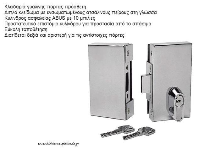 Κλειδαριές για τζαμένιες πόρτες