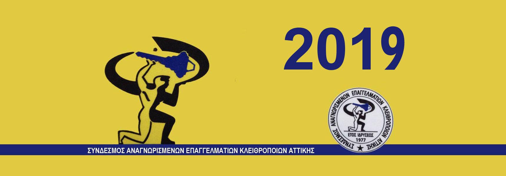 2019 ΣΑΕΚΑ CM SAFE