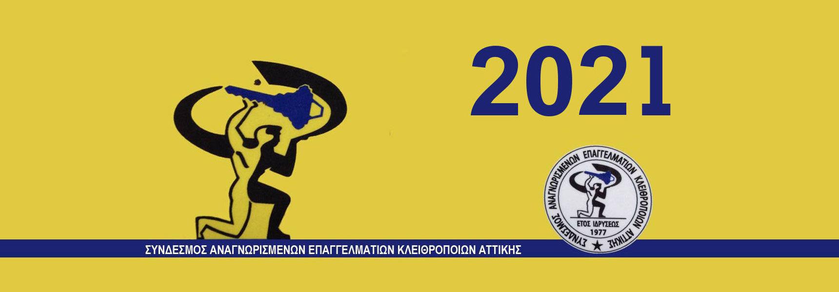 ΣΑΕΚΑ CM SAFE 2021