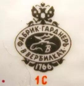 Гарднер-Вербилки(1991-2012)