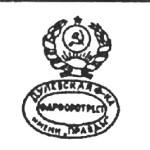 1925г. Дулевская фабрика имени Правды