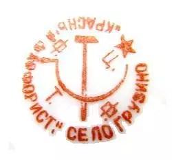 клеймо 1926-40гг. Центрфарфортрест село Грузино