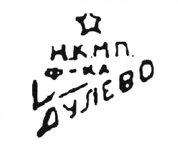 1934-1936гг. НКМП ф-ка Дулево