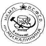 1934-1940г. Н.К.М.П Р.С.Ф.С.Р имени М.И. Калинина в Конакове
