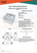 KLR Разветвитель интерфейсов ПР-3М - лист технических данных