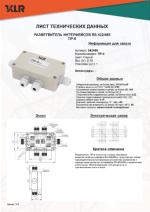 KLR Разветвитель интерфейсов ПР-6 - лист технических данных