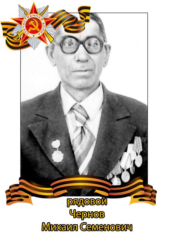 Чернов Михаил Семенович