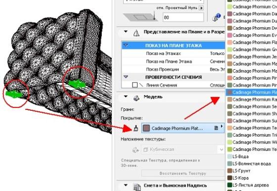 2 - Редактирование морфа, например, присвоение покрытий для выбранных частей