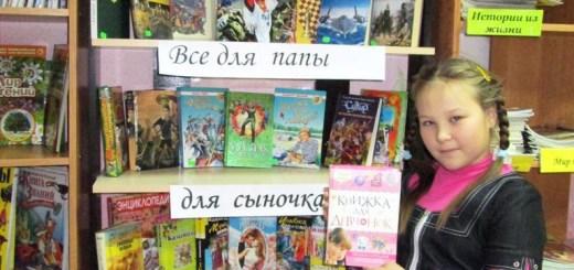 Семейный книжный шкаф