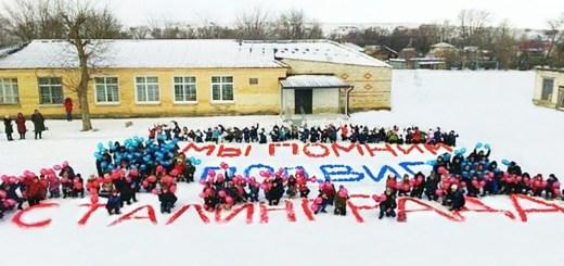 Мы помним подвиг  Сталинграда