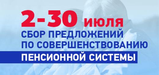 «Единая Россия» объявляет сбор предложений граждан по совершенствованию пенсионной системы