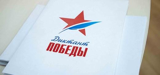 «Единая Россия» проведет акцию «Диктант Победы» 24 апреля