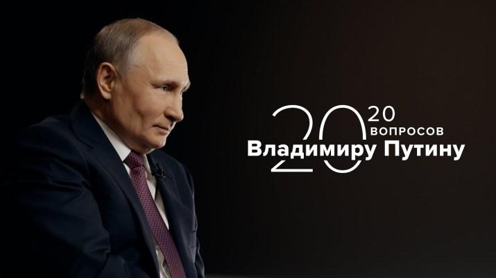ТАСС анонсировало спецпроект «20 вопросов Владимиру Путину»