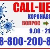 В Волгоградской области выявлены 3 случая коронавируса