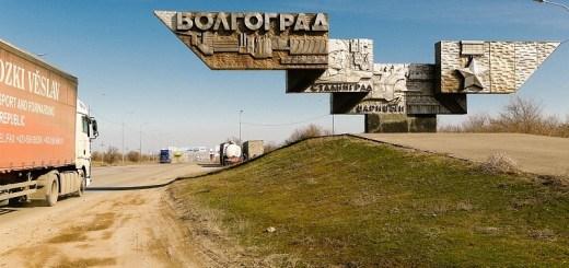 ВНИМАНИЕ!   Всем прибывшим в Волгоградскую область из субъектов Российской Федерации