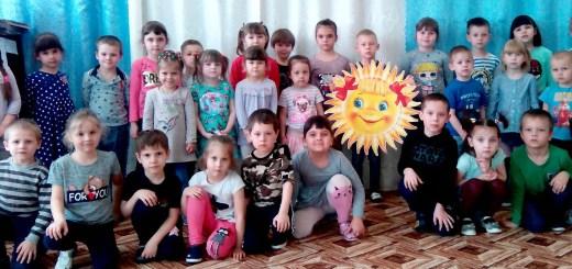 48 лет детскому саду «Солнышко»